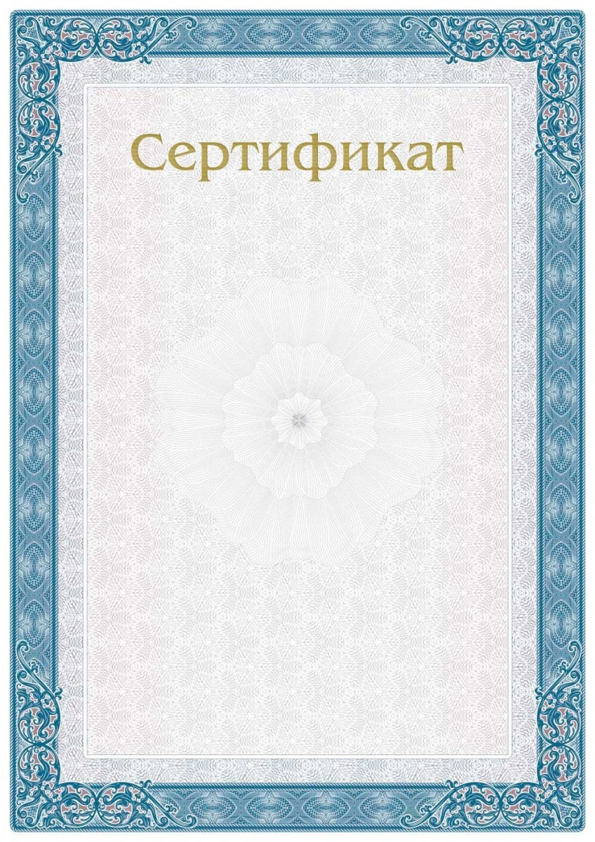 Пустой сертификат картинка