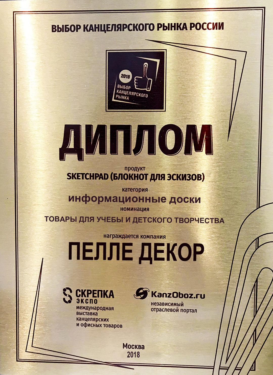 """Диплом """"Скрепка Экспо 2018 Москва"""" Победитель Пелле декор"""
